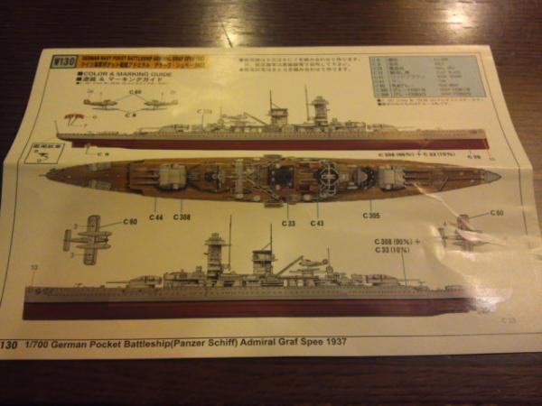 ピットロード 装甲艦アドミラル・グラーフ・シュペーその7
