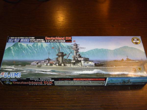 フジミ 装甲艦ドイッチュランドその1