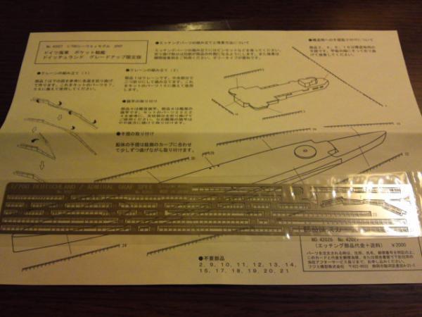 フジミ 装甲艦ドイッチュランドその2