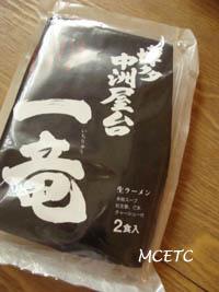 Ramen Package