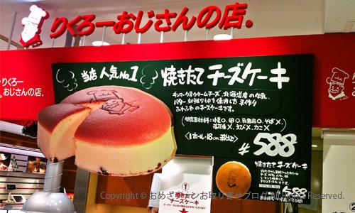 ケーキ おじさん くろ り ー チーズ