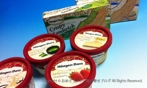 1097ハーゲンダッツのアイスクリーム
