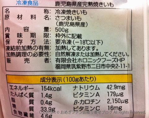 1362-1冷やし芋
