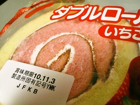 ダブルロールいちご@ヤマザキパン