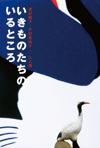 渡辺陽子・竹村真由子 二人展「いきものたちのいるところ」