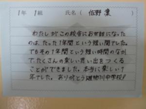 閉校メッセージ1