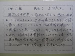 閉校メッセージ4