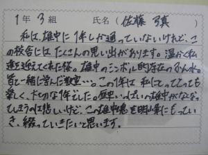 閉校メッセージ3