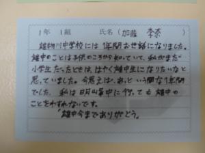 閉校メッセージ2