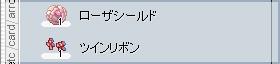002_item.png