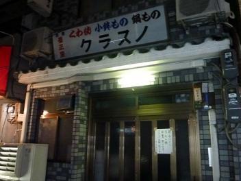 20110401KURASUNO.jpg