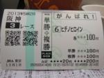 DSCN5940_20131201204349298.jpg