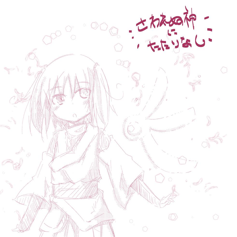 sawakami.jpg