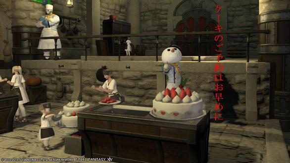 ケーキは予約したかい?2