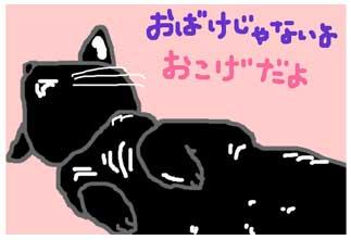 nihongaokoge110405.jpg