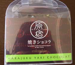 tokyomiyage110307.jpg