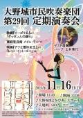 大野城市民吹奏楽団第29回定期演奏会チラシ - コピー