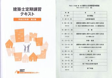 建築士定期講習2011.8.24.blog
