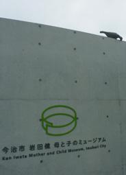 岩田健母と子のミュージアム05