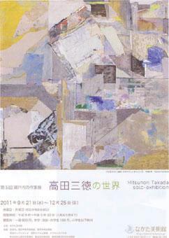 高田三徳展-1