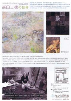 高田三徳展-2