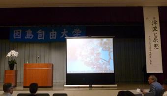 因島自由大学