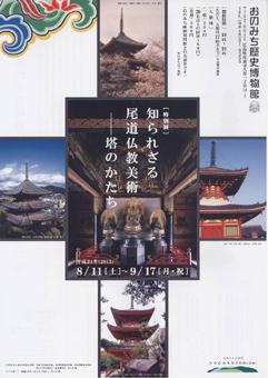 尾道仏教美術展リーフレット表