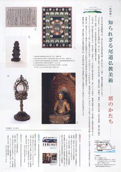 尾道仏教美術展リーフレット裏