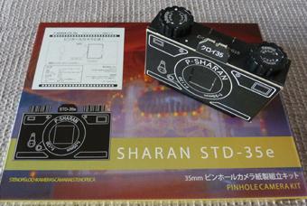 シャラン STD-35e