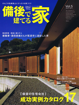 備後で建てる家.vol.5-表紙.blog