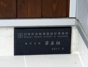 山波M邸一年検査