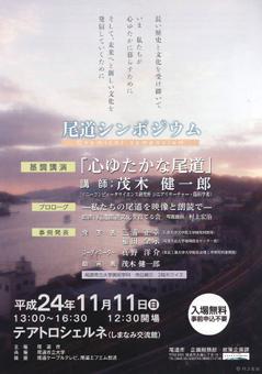 2012.11.11茂木健一郎