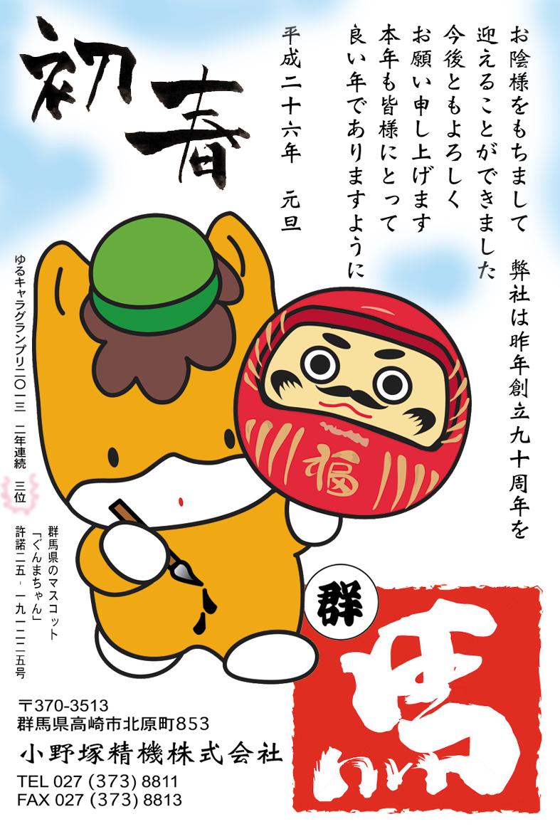 2014小野塚年賀_