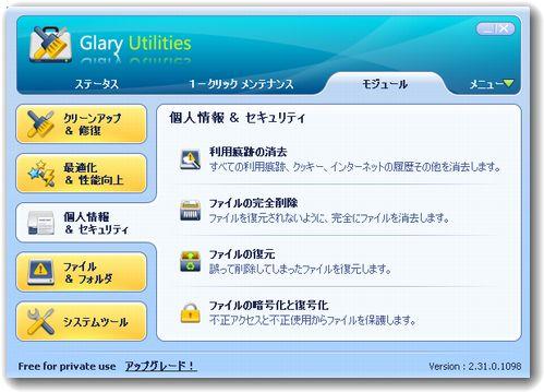 Glary Utilities5