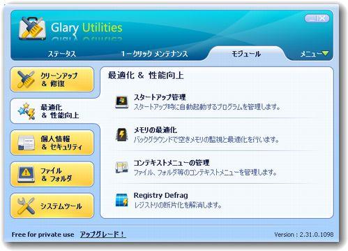Glary Utilities4