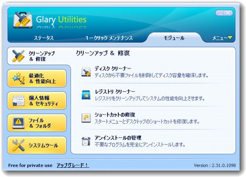 Glary Utilities3
