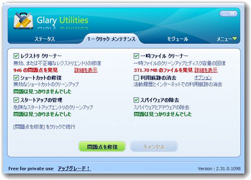Glary Utilities1
