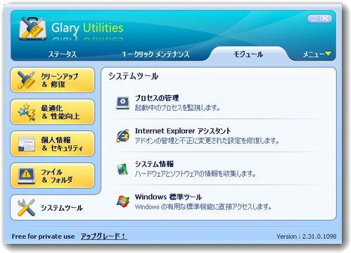 Glary Utilities7