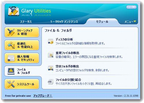 Glary Utilities10