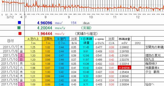 20120814_2.jpg