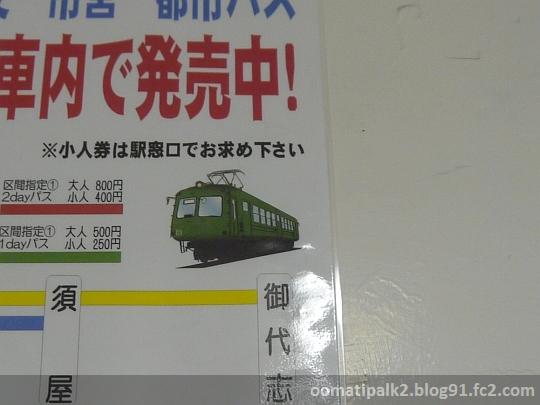 DMC-GF2_P1010351.jpg