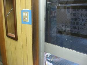 玄関ドア木枠 ペンキ(前)