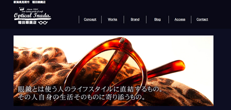 新潟 長岡 三条 柏崎 こだわりのめがね おしゃれなメガネ めがねフレーム修理 見附市 稲田眼鏡店