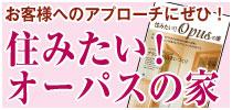 20120501_sumitai.jpg