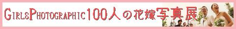 00syasinten_01.jpg