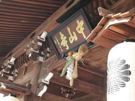 20110103nakayama2.jpg