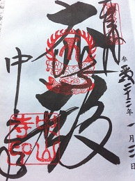 20110103nakayma11.jpg