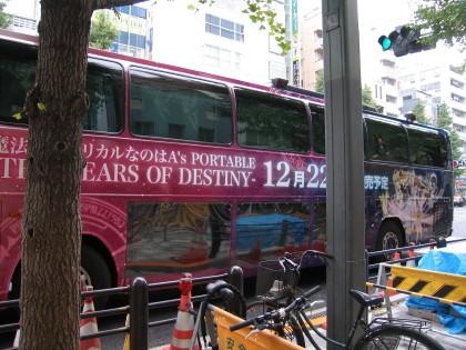 なのはバス