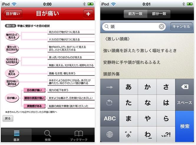 スクリーンショット(2010-07-10 8.47.17)