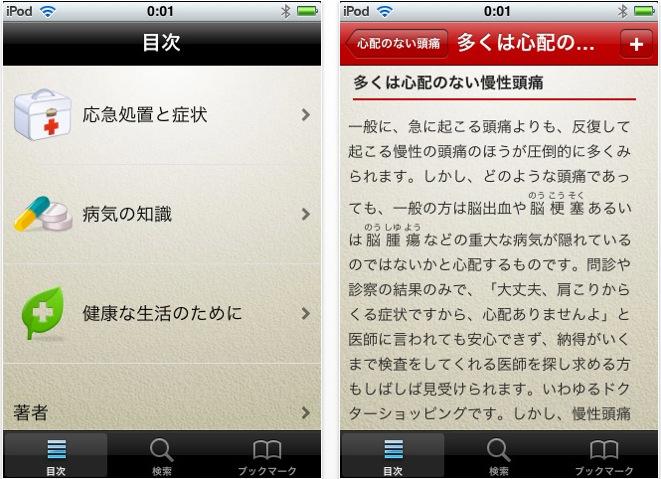 スクリーンショット(2010-07-10 8.47.07)